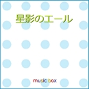 星影のエール ~連続テレビ小説「エール」主題歌~ (オルゴール)/オルゴールサウンド J-POP