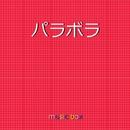 パラボラ ~2020年「カルピスウォーター」CM~ (オルゴール)/オルゴールサウンド J-POP