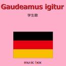 Gaudeamus igitur (ドイツ民謡) (オルゴール)/オルゴールサウンド J-POP