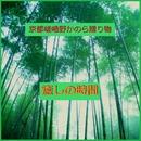 癒しの時間 ~京都 嵯峨野からの贈り物~ (竹林を渡る風)現地収録/リラックスサウンドプロジェクト
