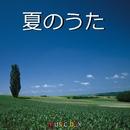 夏のうた ~2020年 Collection~ オルゴール作品集 VOL-3/オルゴールサウンド J-POP