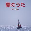 夏のうた ~2020年 Collection~ オルゴール作品集 VOL-4/オルゴールサウンド J-POP