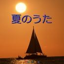 夏のうた ~2020年 Collection~ オルゴール作品集 VOL-5/オルゴールサウンド J-POP