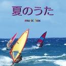 夏のうた ~2020年 Collection~ オルゴール作品集 VOL-6/オルゴールサウンド J-POP