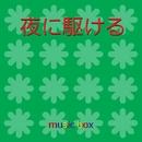 夜に駆ける (オルゴール)/オルゴールサウンド J-POP