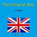 The Minstrel Boy (アイルランド民謡) (オルゴール)/オルゴールサウンド J-POP