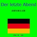 Der letzte Abend (ドイツ民謡) (オルゴール)/オルゴールサウンド J-POP