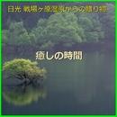 癒しの時間 ~日光 戦場ヶ原湿原からの贈り物~ (小鳥の歌声と優しい小川のハーモニー)現地収録/リラックスサウンドプロジェクト