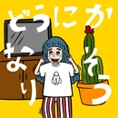 どうにかなりそう feat.トミタ栞/ROCKETMAN