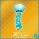 風鈴メロディー J-POP GOLDEN HITS Vol.1 2020/風鈴メロディー 西脇睦宏