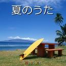夏のうた ~2020年 Collection~ オルゴール作品集 VOL-7/オルゴールサウンド J-POP