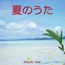 夏のうた ~2020年 Collection~ オルゴール作品集 VOL-8/オルゴールサウンド J-POP