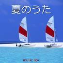 夏のうた ~2020年 Collection~ オルゴール作品集 VOL-9/オルゴールサウンド J-POP