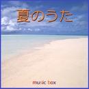 夏のうた ~2020年 Collection~ オルゴール作品集 VOL-10/オルゴールサウンド J-POP