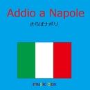 Addio a Napole (イタリア民謡) (オルゴール)/オルゴールサウンド J-POP