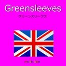 Greensleeves (イングランド民謡) (オルゴール)/オルゴールサウンド J-POP