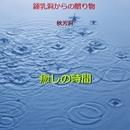 癒しの時間 ~秋芳洞 (鍾乳洞)からの贈り物~ (地底を流れる川音と水滴のハーモニー)現地収録/リラックスサウンドプロジェクト