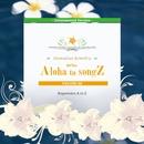 ホイケ アロハ トゥ ソングス 06 カラオケバージョン/ハワイアン・ジュエリー