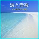 波と音楽 メンタルケアのためのJ-POP作品集/リラックスサウンドプロジェクト