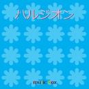 ハルジオン ~原作小説「それでも、ハッピーエンド」~(オルゴール)/オルゴールサウンド J-POP