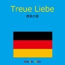 Treue Liebe (ドイツ民謡) (オルゴール)/オルゴールサウンド J-POP