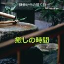 癒しの時間 ~鎌倉からの贈り物(鹿威し)~ (水の優しい音色と一定の周期でコツンと響く竹の音色のハーモニー)現地収録/リラックスサウンドプロジェクト