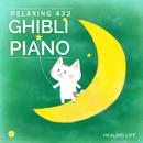 432Hz 究極の癒し ジブリ・ピアノ・セレクション/ヒーリング・ライフ