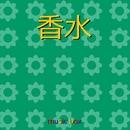 香水 (オルゴール)/オルゴールサウンド J-POP