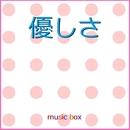 優しさ (オルゴール)/オルゴールサウンド J-POP