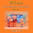 オルゴール作品集 アニソン VOL-15 ~Japan Animation Song Collection~/オルゴールサウンド J-POP