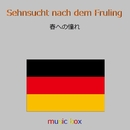 Sehnsucht nach dem Fruhling (ドイツ民謡) (オルゴール)/オルゴールサウンド J-POP