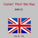 Comin' Thro' the Rye (スコットランド民謡) (オルゴール)/オルゴールサウンド J-POP