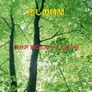 癒しの時間 ~軽井沢野鳥の森~ (小鳥のさえずりと小川のせせらぎ)現地収録/リラックスサウンドプロジェクト