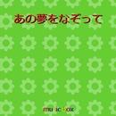 あの夢をなぞって ~原作小説「夢の雫と星の花」~(オルゴール)/オルゴールサウンド J-POP