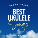 Best Ukulele Songs -World Standard-/名渡山遼