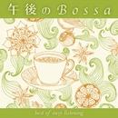 午後のBossa best of easy listening/田中幹人