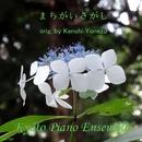 まちがいさがし(「パーフェクトワールド」より)inst version/Kyoto Piano Ensemble