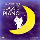 432Hz 究極の癒し クラシック・ピアノ・セレクション/ヒーリング・ライフ