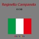 Reginella Campanola (イタリア民謡)(オルゴール)/オルゴールサウンド J-POP