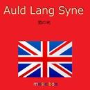Auld Lang Syne (スコットランド民謡) (オルゴール)/オルゴールサウンド J-POP