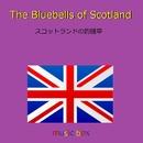 The Blue Bells of Scotland (スコットランド民謡) (オルゴール)/オルゴールサウンド J-POP