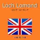 Loch Lomond (スコットランド民謡) (オルゴール)/オルゴールサウンド J-POP
