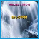 癒しの時間 ~華厳の滝からの贈り物~ (豪快な滝音と小鳥のさえずり)現地収録/リラックスサウンドプロジェクト