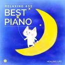 432Hz 究極の癒し ベスト・ピアノ・セレクション/ヒーリング・ライフ