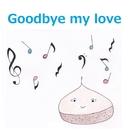 Goodbye my love feat.GUMI/クリクリ