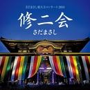 修二会(東大寺コンサート2010)/さだまさし