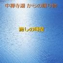 癒しの時間 ~中禅寺湖からの贈り物~ (湖畔に打ち寄せる優しい波と小鳥のハーモニー)現地収録/リラックスサウンドプロジェクト