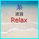 糸 ~波と音楽のハーモニー~ (リラックスサウンド)(Instrumental)/リラックスサウンドプロジェクト