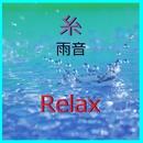 糸 ~雨音と音楽のハーモニー~ (リラックスサウンド)(Instrumental)/リラックスサウンドプロジェクト