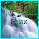 糸 ~滝音と音楽のハーモニー~ (リラックスサウンド)(Instrumental)/リラックスサウンドプロジェクト